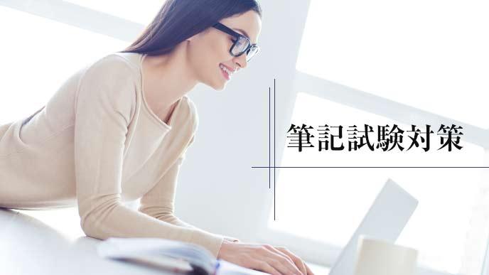 パソコンを使い勉強しているメガネをかけた女性