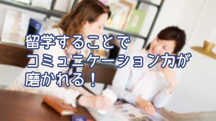 留学して英語を勉強してる女性