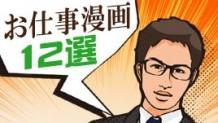 get-fight-manga-icatch