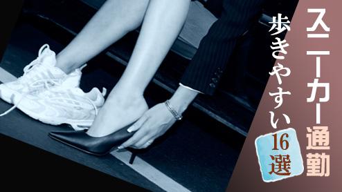 スニーカー通勤におすすめのブランドは?歩きやすい16選