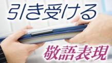 hikiukeru-howto-use-icatch