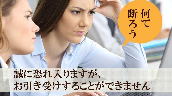仕事の申し出を断るときの言葉を考える女性社員