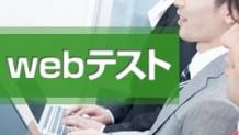 job-hunting-webtest-icaatch