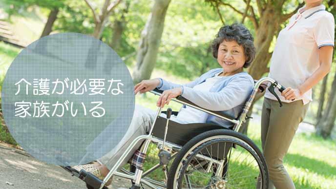 車いすに乗って戸外を移動する老人