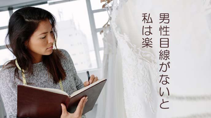 ウェディングドレスをチェックする女性社員
