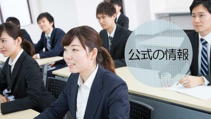 企業の説明会に参加する就活学生