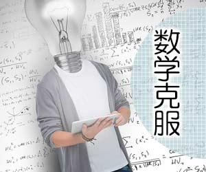 数学の勉強をする学生