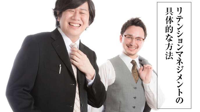 笑顔を絶やさない会社員二人