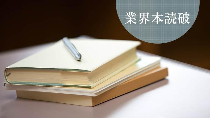 机の上に置かれた本とペン