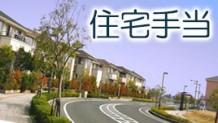 housing-allowance-icatch