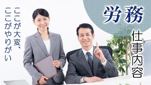 労務の仕事内容とは?全社員の労働と生活を支える魅力