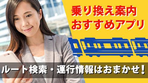 乗り換え案内アプリのおすすめは?通勤出張で重宝する4選