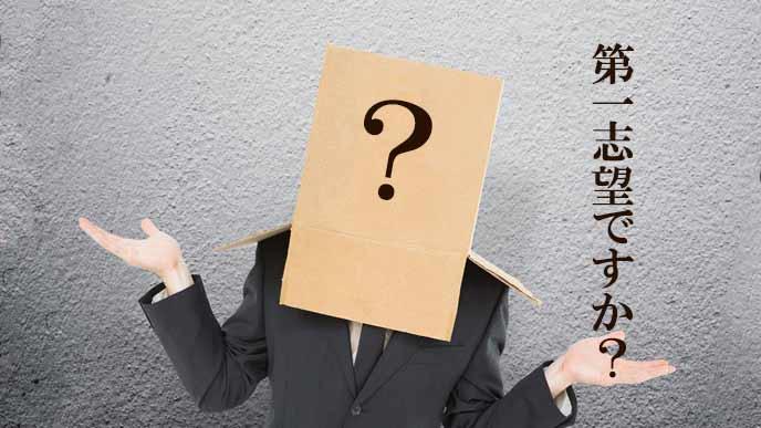 本心が不明の応募者に第一志望の質問を出す