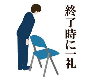 椅子の横に立って挨拶