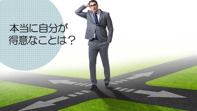 十字路で自分の進路に迷うビジネスマン