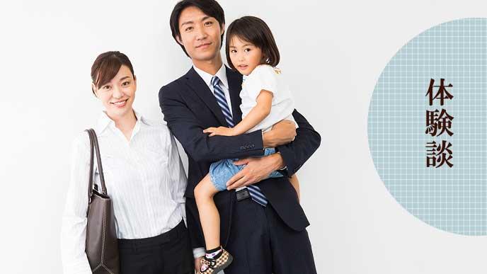 出勤姿で並んで立つ夫婦と子供