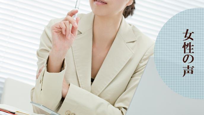 職場のデスクにつく女性
