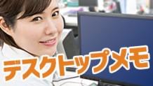 180307_desktop-note-icatch