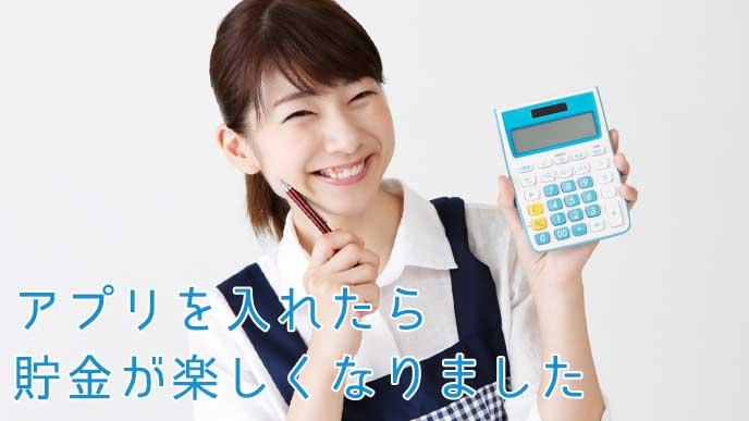笑顔で電卓とペンを持つ女性