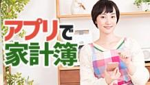 180308_kakeibo-apps-icatch
