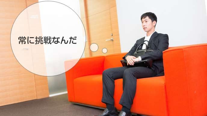 面接先でソファーに座りながら緊張している男性