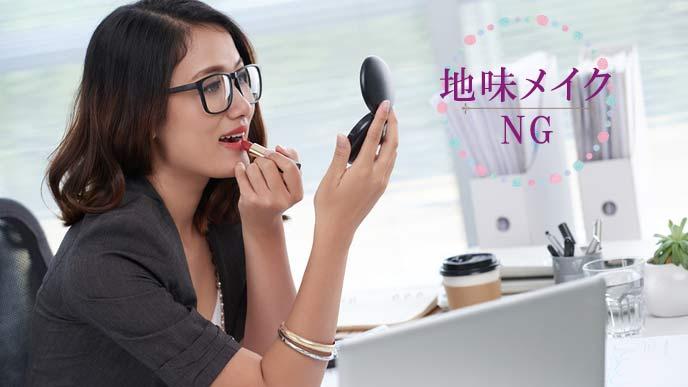 職場で化粧直しする女性