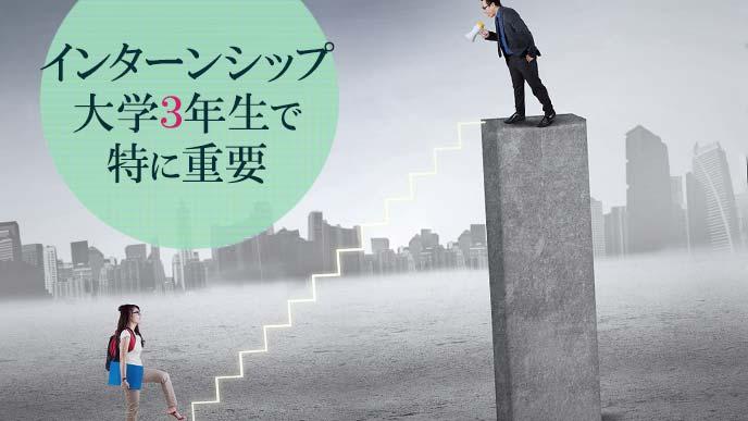 インターンシップに参加する階段を上がる女子学生