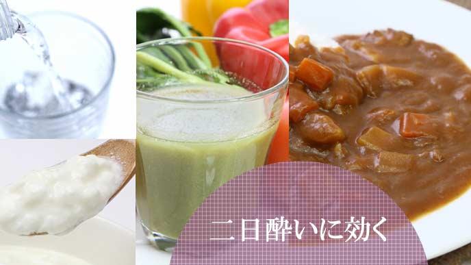 水、ヨーグルト、野菜ジュース、カレー