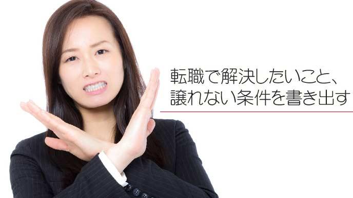 バツを手で表現している女性社員