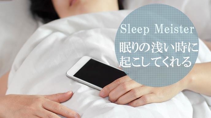 Sleep Meister 眠理の浅い時に起こしてくれる