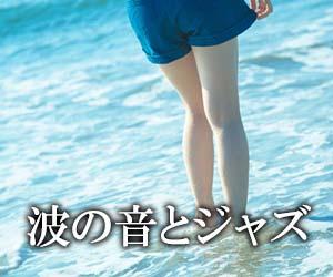 渚を歩く女性