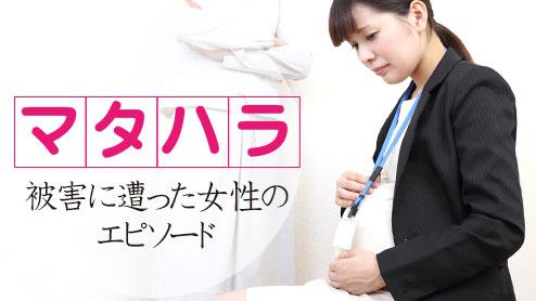 マタハラとは?妊娠中や産後被害に遭った女性のエピソード