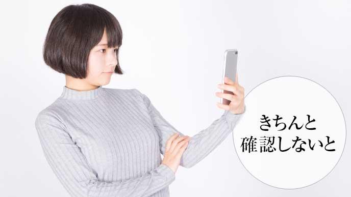 スマートフォンでチェックする女性