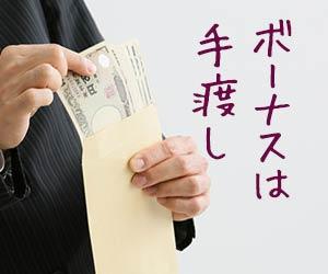 給料袋の中身を確認する社員