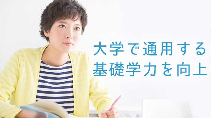 大学試験の勉強をしている女性