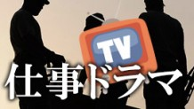working-tv-program-icatch