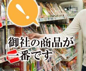 スーパーで商品を選ぶ女性