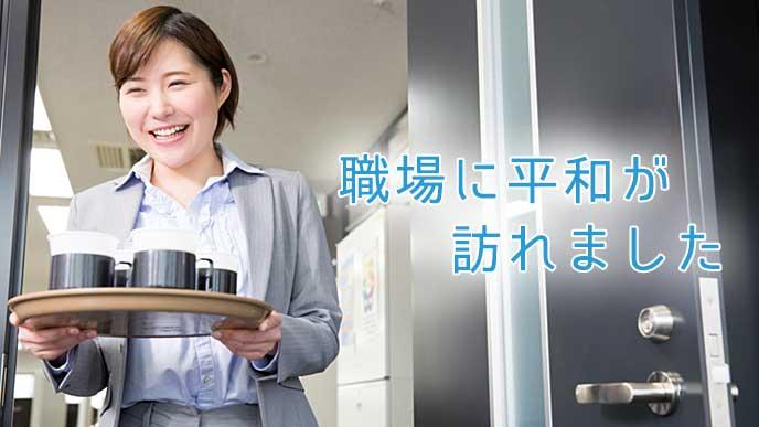 職場でコーヒーを配る会社員の女性
