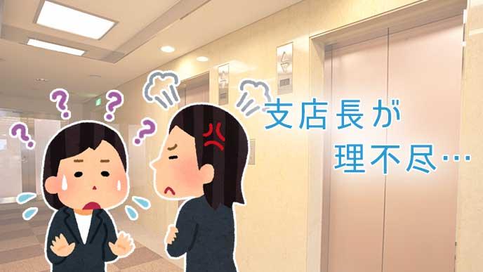 職場のエレベーター前で上司に怒られている会社員女性のイラスト