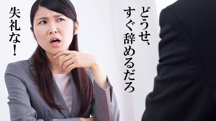悪口言われて顔をしかめる面接女性