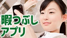 180326_himatubushi-app-icatch