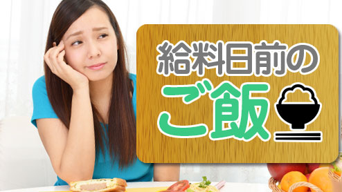 給料日前のお金がないときに食べるご飯体験談15