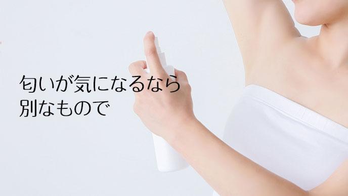 防臭スプレーを使う女性