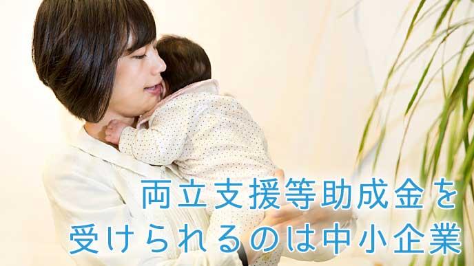 赤ちゃんを抱いている母親