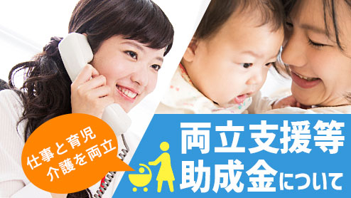 両立支援等助成金で仕事と育児や介護を両立しよう