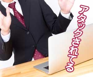 パソコン画面を見て驚いている男性