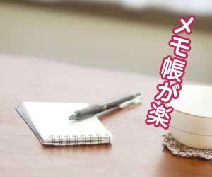机の上のメモ帳
