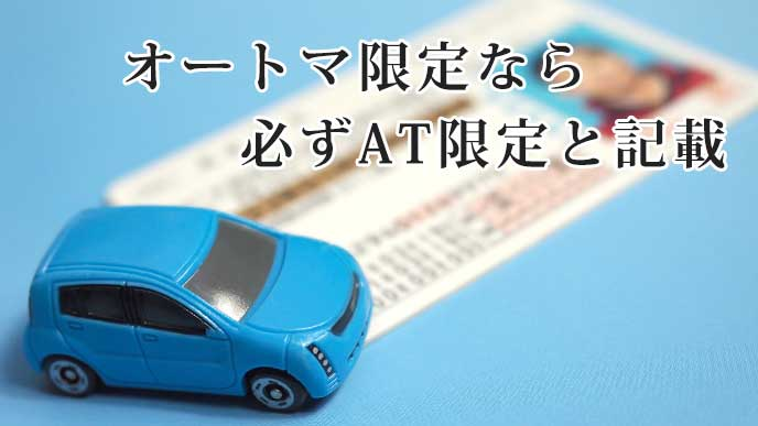 自動車のミニチュアと運転免許証