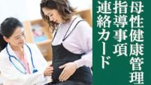 maternal-health-card-icatch