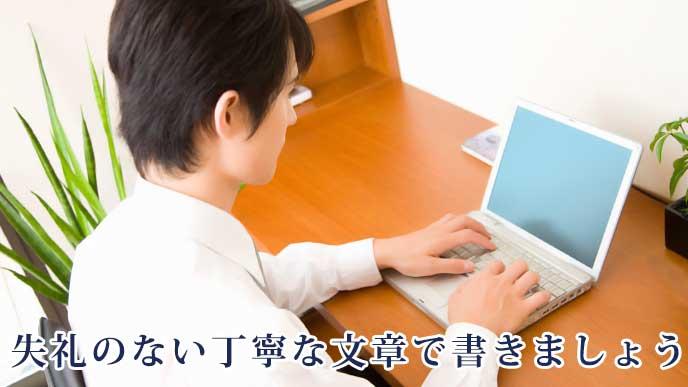 ノートパソコンを使っている就活生